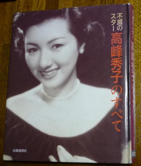 a高峰秀子