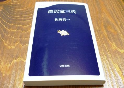 a渋沢家三代P1170325