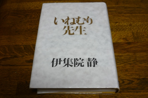 aいねむり先生2011.4.10 P1180869