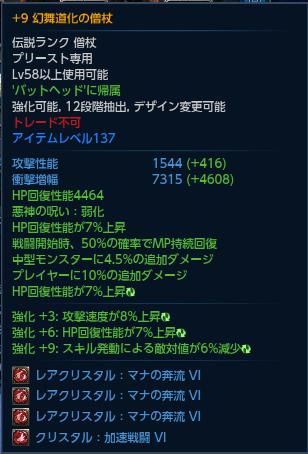 TERA_ScreenShot_20111226_232355.png
