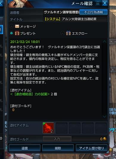 TERA_ScreenShot_20120224_202502.png
