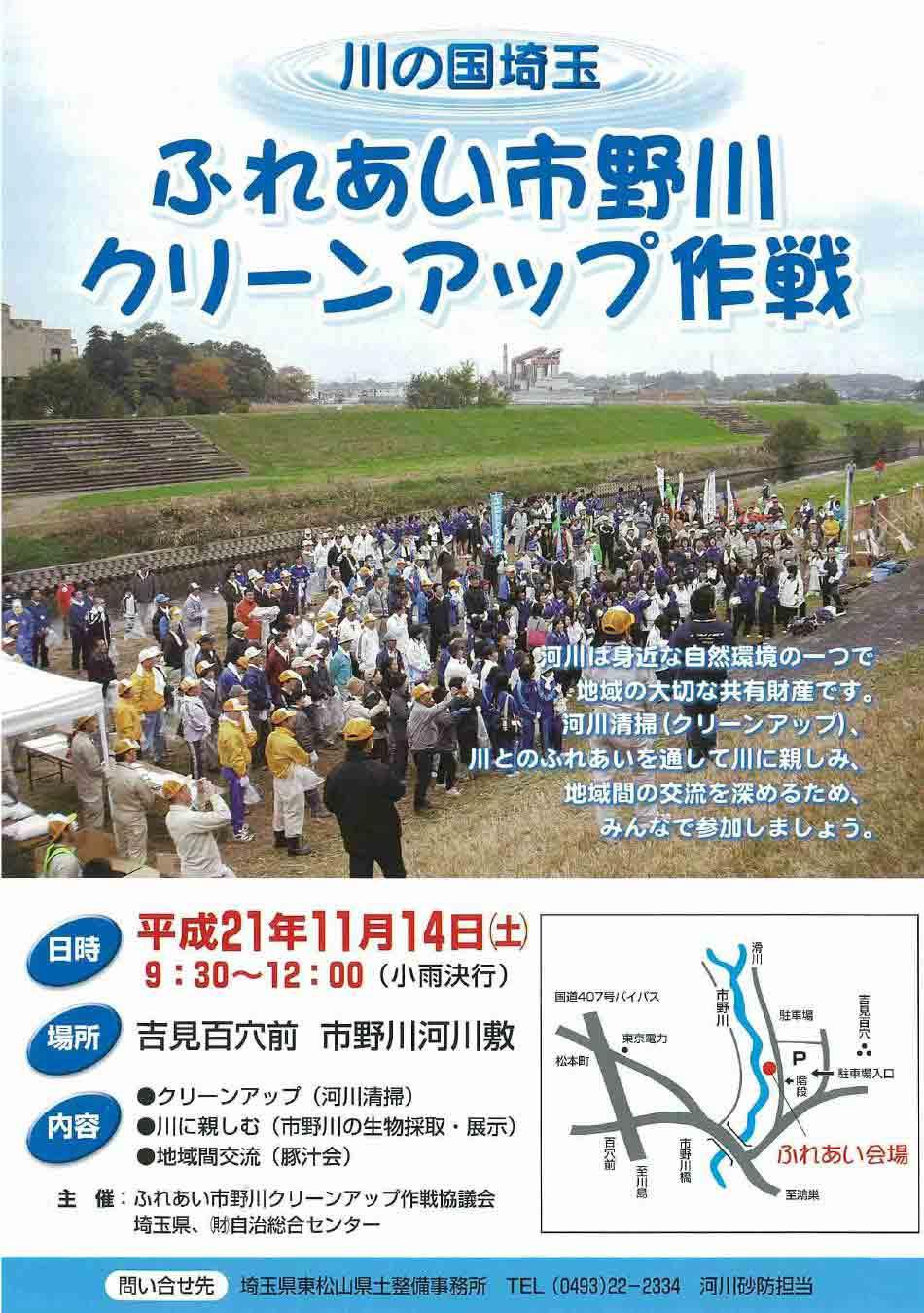 H21 ふれあい市野川クリーンアップ作戦チラシ(表)