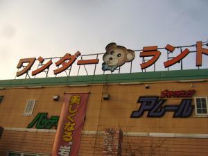 福井2日1