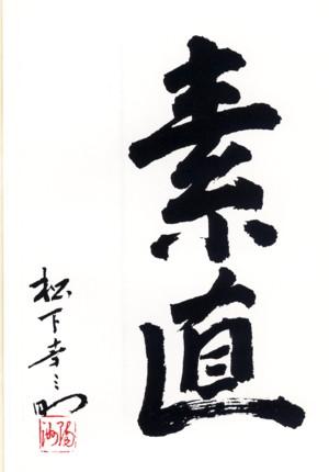 5fkineharu-kendou43e4858ce2558.jpg
