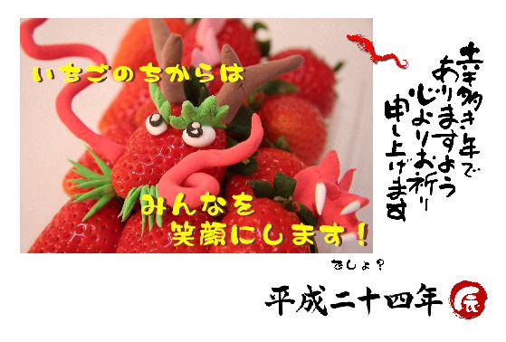 2011年賀状いちご龍