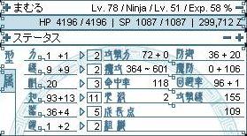 Ninja_2010_02_03.jpg