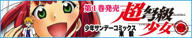 超弩級少女第1巻発売