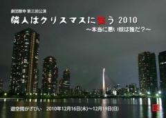 rinjin2010-1.jpg