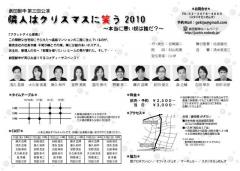 rinjin2010-2.jpg