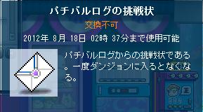 ぱちんこ3