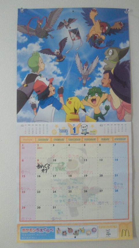 2012年1月 カレンダー