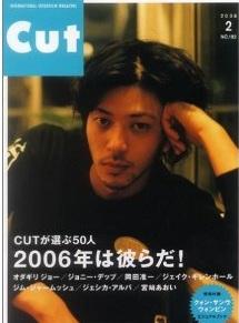 CUT 2006年 2月号