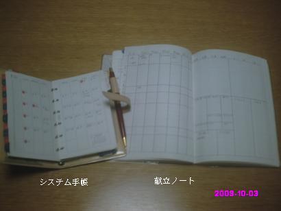 システム手帳と献立ノート中