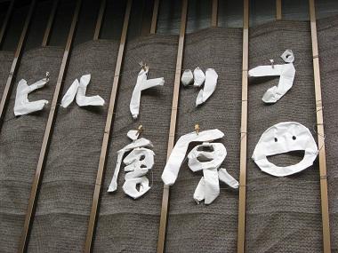 20110807表札