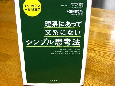 20110809ほん1