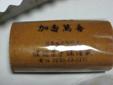 20110820おかし