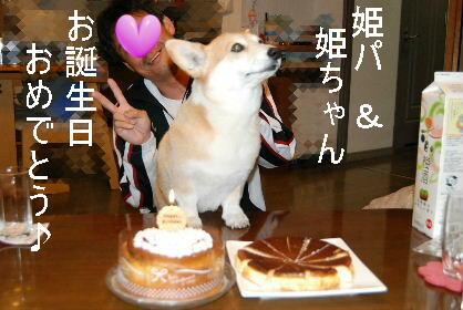 2010.5.27お誕生日会0009