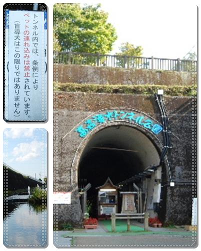 湧水トンネル