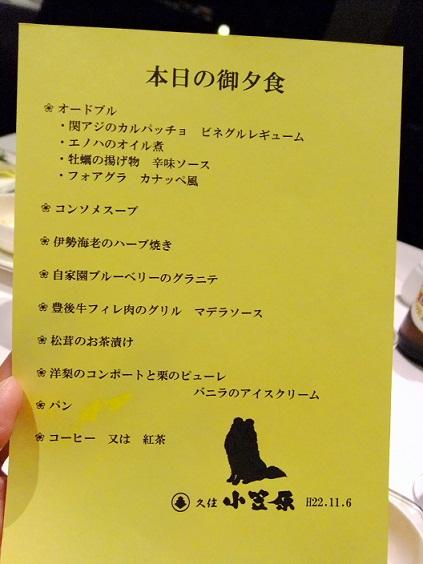 2010.11.6?7 旅行 Fine Pix撮影0056