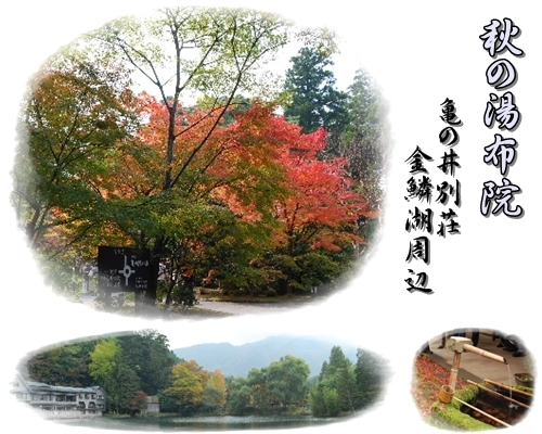 秋の湯布院