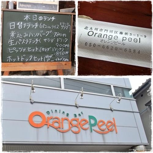 オレンジピール1