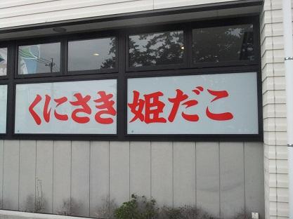 2011_0814(019).jpg