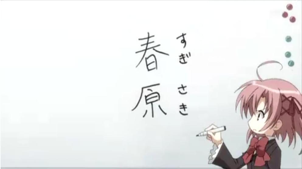 生徒会 アニメ 春原