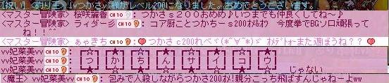 tukasa200