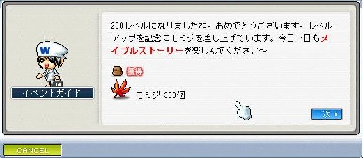 Maple100828_182622.jpg