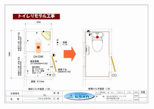 【トイレ】現状・改修図面
