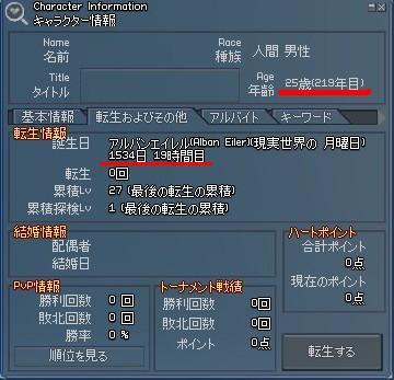 mabinogi_2009_10_21_001.jpg