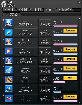 mabinogi_2009_11_21_009.jpg