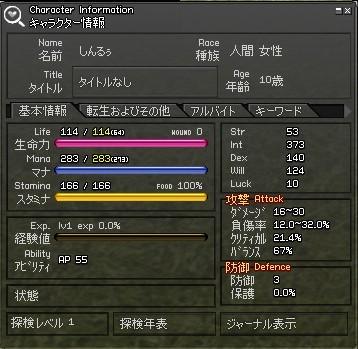 mabinogi_2009_12_05_002.jpg