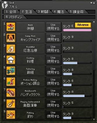 mabinogi_2009_12_05_003.jpg