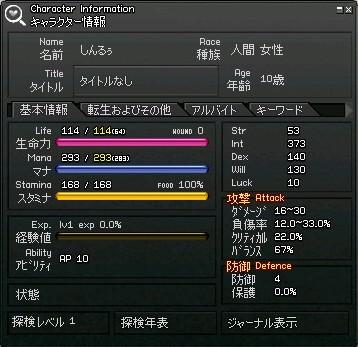 mabinogi_2009_12_19_002.jpg
