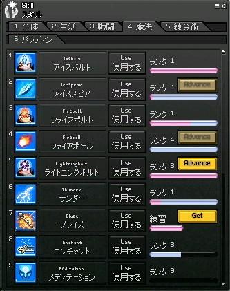mabinogi_2009_12_19_006.jpg
