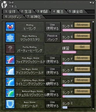 mabinogi_2010_03_27_007.jpg
