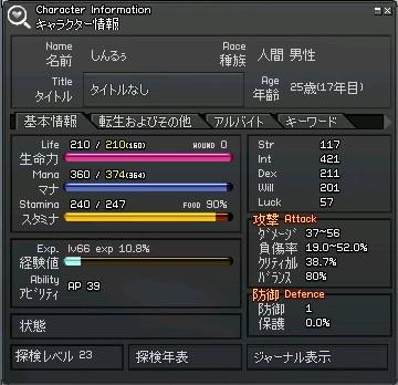 mabinogi_2010_07_24_002.jpg