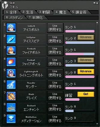 mabinogi_2010_09_11_005.jpg