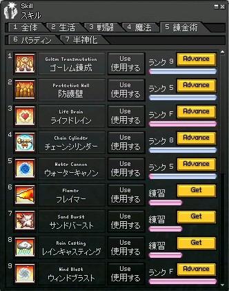mabinogi_2010_09_11_007.jpg
