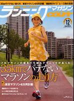 091022running magazine
