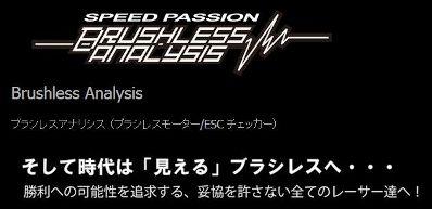 スピードパッション アナリシス1