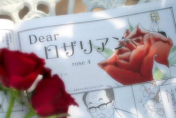 Dear ロザリアン