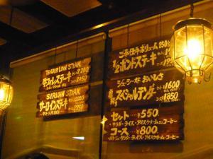 浅草橋ステーキレストラン「わかき」1