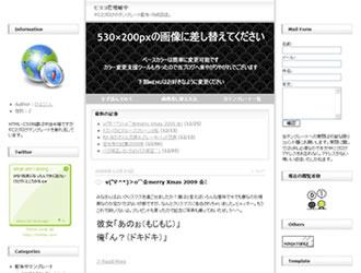 hiyoko-menu530px 3カラム版 ブレビュー