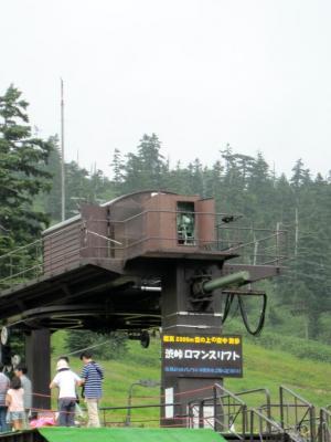渋峠ロマンスリフト