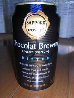 チョコビール?