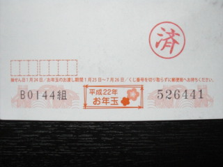 CIMG6512_20100205060928.jpg