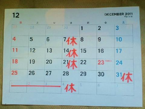 12月予定