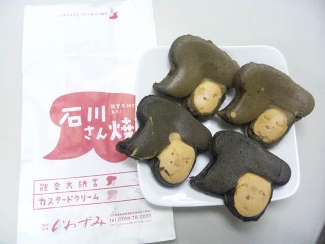 石川さん焼き